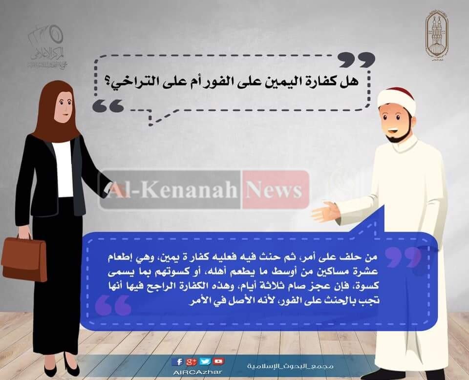 اليمين والكفارة وميعاد الكفارة جريدة الكنانة نيوز